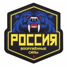 Patch Russian Bear 3D – žltý